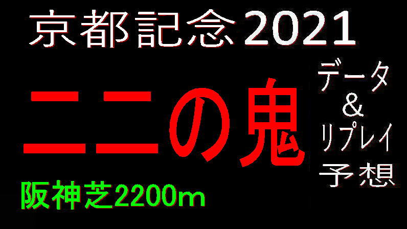 記念 予想 京都 京都記念2021の予想を公開!