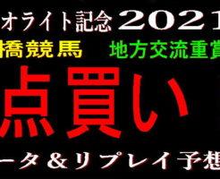 ダイオライト記念2021キャッチ