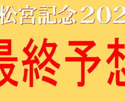高松宮記念2021キャッチ