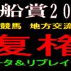 黒船賞2021(高知競馬)消去法予想|過去3年【3.0.0.2】のアノ馬!