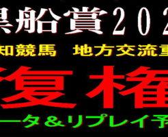 黒船賞2021キャッチ
