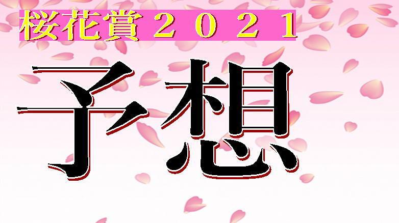 桜花賞2021予想キャッチ