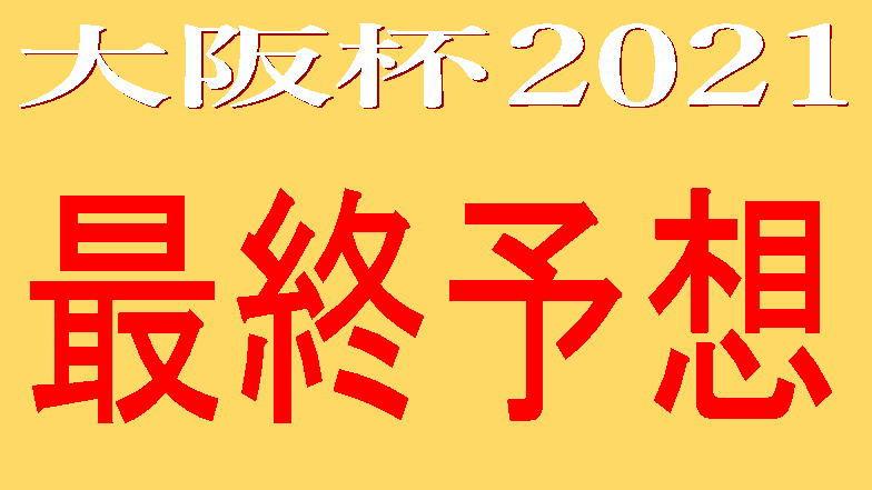 大阪杯2021キャッチ
