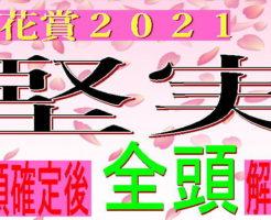 桜花賞2021枠キャッチ