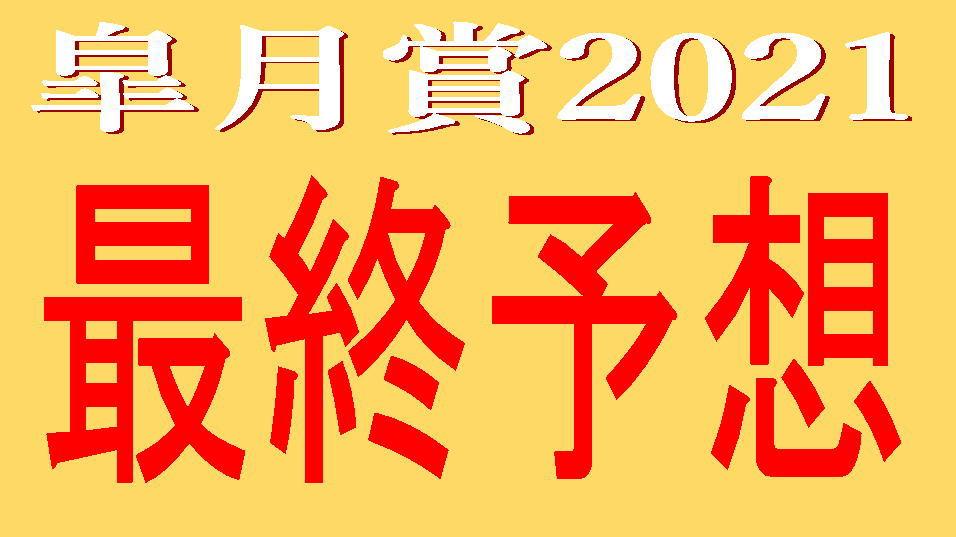 皐月賞2021ブログキャッチ