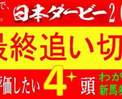 日本ダービー2021追い切りキャッチ