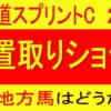 北海道スプリントカップ2021(門別競馬)消去法予想|リュウノユキナに【0.0.2.10】危険データ!