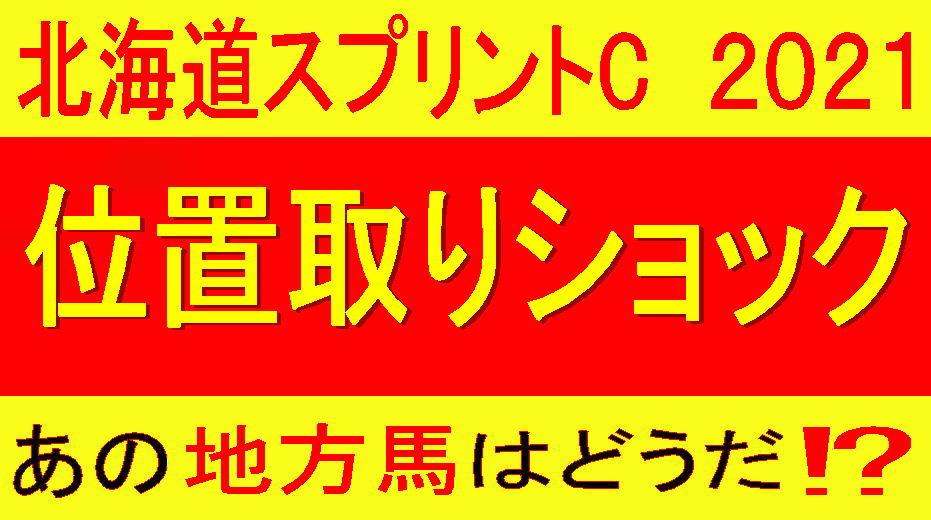 北海道スプリントカップ2021予想|位置取りショックの地方馬はどうだ!?