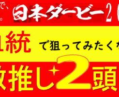 日本ダービー2021血統キャッチ