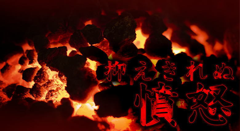 麒麟-抑えきれぬ憤怒