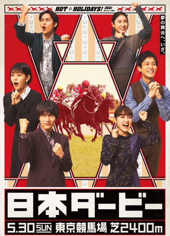 日本ダービー2021ポスター2