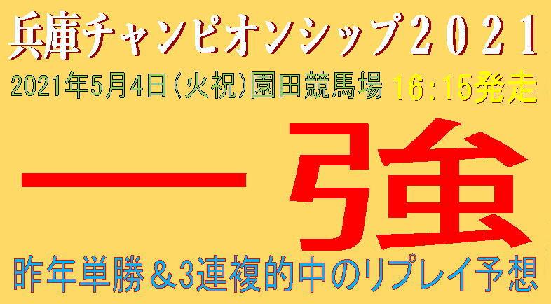 兵庫チャンピオンシップ2021キャッチ