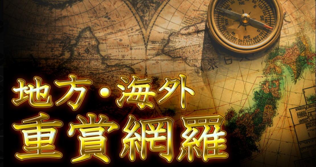 麒麟-地方・海外重賞網羅