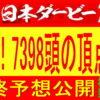 日本ダービー2021競馬予想|いざ7398頭の頂点へ!
