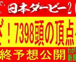 日本ダービー2021予想キャッチ