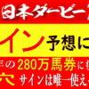 日本ダービー(東京優駿)2021|サインに喝!