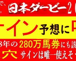 日本ダービー2021サインキャッチ