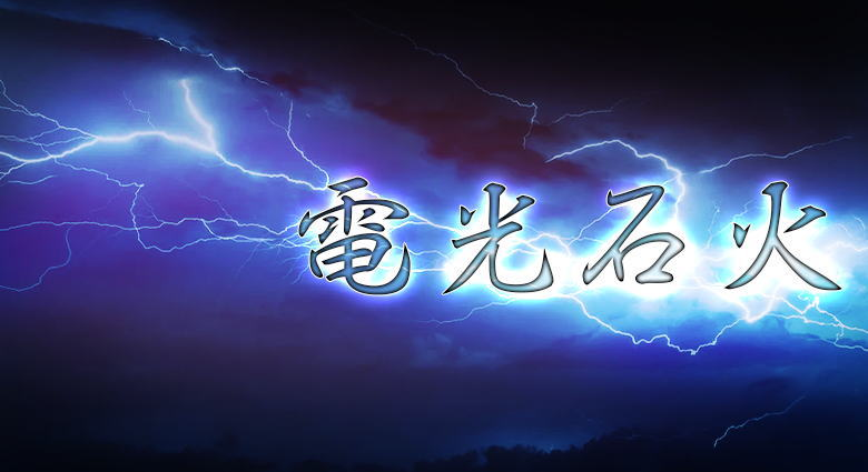 麒麟-電光石火