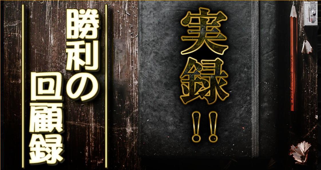 麒麟-実録!勝利の回顧録