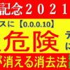 安田記念2021消去法データ(過去10年)|サリオスに【0.0.0.10】危険データ