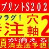 函館スプリントステークス2021競馬予想|50キロの恵量は魅力!