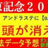 中京記念2021消去法データ(過去10年)|アンドラステに【0.0.0.11】危険データ!