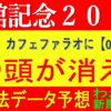 函館記念2021消去法データ(過去10年)|カフェファラオに【0.0.0.13】危険データ!
